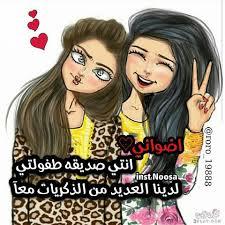 صور اصدقاء حلوين اروع الصور المعبرة للصداقة عتاب وزعل