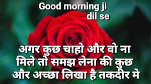 good morning love shayari images