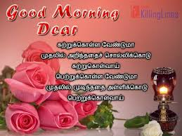 education quotes and poems in tamil tamil linescafe com