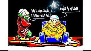 صور كاريكاتير مضحكة عن البرد الشديد Youtube