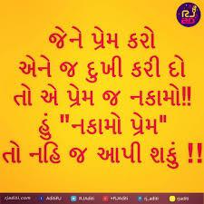 rj aditi gujarati quotes written by me rjaditi love