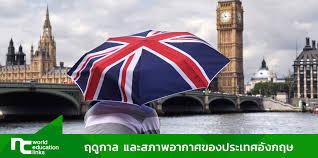 ฤดูกาล และสภาพอากาศของประเทศอังกฤษ - เรียนต่อต่างประเทศ เรียนต่อนอก  ศึกษาต่อ ป.โทประเทศอังกฤษ