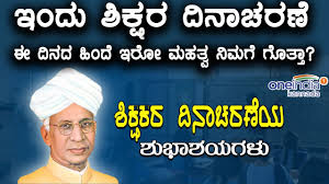 teacher s day history significance one kannada wishes