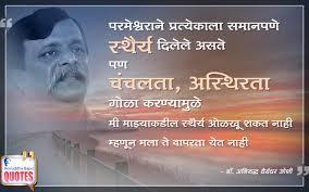 home aniruddha bapu quotes