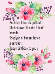 Happy Birthday Wishes In Punjabi Bday Wishes In Panjabi Best Wishes
