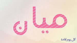 معنى اسم ميان ماهى المعانى لاسم ميان حبيبي