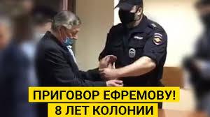 8 лет колонии. Вынесен приговор Михаилу Ефремову - YouTube