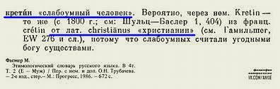 Кретин, христианин, крестьянин - Близкородственные слова ...