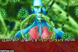 Image result for بیماری کرونا چیست