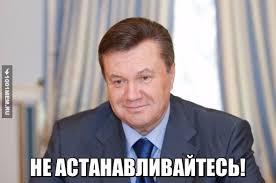 А что с прессухой Януковича?