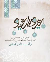 كويتية وكل ما انشره من تصميمي بطاقة تهنئة بمناسبة عيد