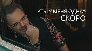Тизер: Владимир Пресняков - Ты у меня одна - YouTube