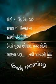 pin by sumit on gujarati quotes morning prayer quotes gujarati