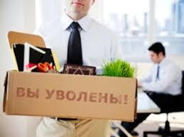 Что делать, если сотрудник отказывается выполнять работу. Как действовать,  если подчиненный плохо работает