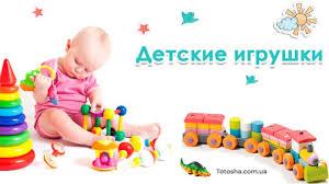 """Развивающие игрушки """"Тотоша"""" - Магазин Игрушек (Khmel'nyts'kiy)"""