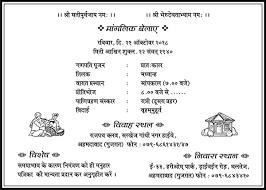 wedding invitation wordings in hindi