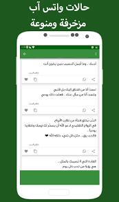 حالات واتس اب متجددة 2019 For Android Apk Download