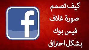 صورة غلاف الفيس بوك اجذب الاخرين بصورتك علي الفيس بوك صباح الورد