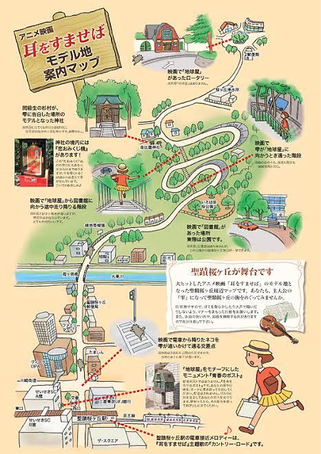 耳すま聖地巡礼 聖蹟桜ヶ丘MAP
