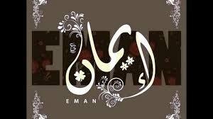 صور لي اسم ايمان احلى بطاقات لايمان عتاب وزعل