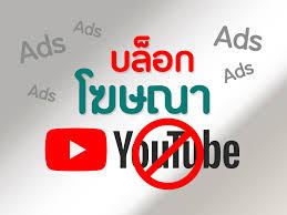 บล็อกโฆษณา YouTube - Tigerder บล็อกโฆษณา YouTube
