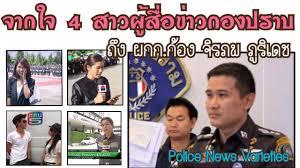4 สาวสื่อมวลชน ฝากถึงตำรวจในดวงใจ