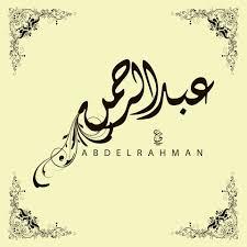 صور اسم عبدالرحمن اجدد صور لاسم عبد الرحمن كلام حب
