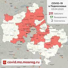 Еще 4 человека вылечились от коронавируса в Подмосковье - Общество ...