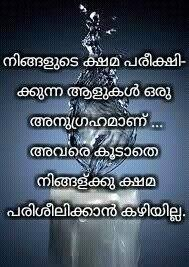 wise islamic quotes in malayalam posts facebook