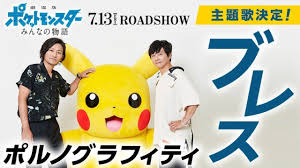 Pokemon The Movie: Everybody's Story Theme Song Revealed ...