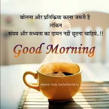beautiful good morning message status