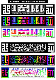 Islamic Wall Stickers Home Facebook