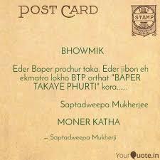 bhowmik eder baper p quotes writings by saptadweepa