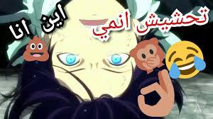لقطات مضحكه من الانمي Funny Clips Anime Youtube