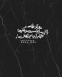 معاذ الله اني ما يئست ولكنها والله أيام ثقال Words Quotes Words