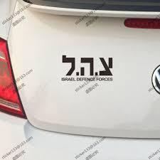 Closeout Idf Car Decal Sticker Israel Defense Forcesisrael Army Zahal Jewish Car Decal Sticker