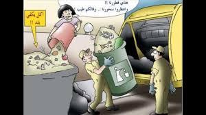 التبذير في رمضان الصورة تتكلم Youtube