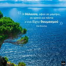 Marine Tours SA - Σοφά λόγια 💙 #θαλασσα Jacques-Yves... | Facebook