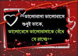 shayari bengali shayari love sad