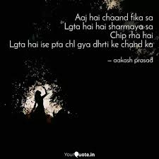 Aaj hai chaand fika sa Lg... | Quotes & Writings by aakash prasad |  YourQuote