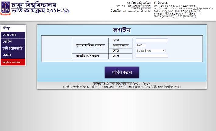 DU 'A' Unit Admission Result 2019 | Dhaka University 'KA' Unit Result
