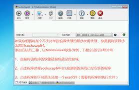 windows sockscap64使用教程 帮助中心