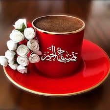 خلفيات صباحيه اجمل خلفيات صباح الخير