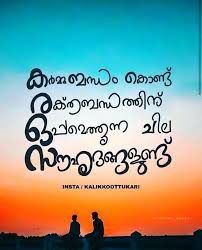 friendship quotes in malayalam new year quotes