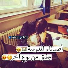 اصدقاء المدرسة Home Facebook