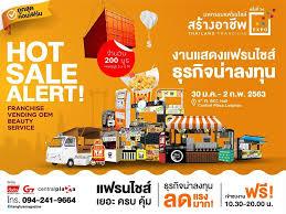 thailand franchise expo เซ นทร ล ลาดพร าว