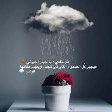كلمات جميلة عن المطر كلام قصير عن الامطار والشتاء عبارات حب