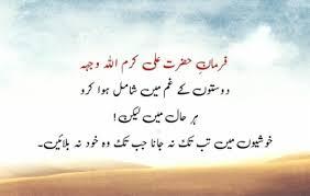 top hazrat ali quotes about friends friendship hazrat