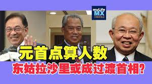 元首点算人数东姑拉沙里或成过渡首相? | myLifeMX