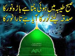 happy new year wishes in urdu jashan eid milad nabi